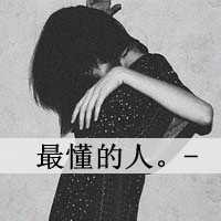 爱人伤感黑白带字头像